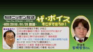 【宮崎哲弥】ザ・ボイス そこまで言うか!H28/01/20【賃金と失業率の相関】