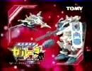 プラレール CM 65 其ノ四「JHR最強ロボット登場」の巻
