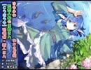 【ハイレゾ耳かき】わかさぎ姫・まったり天然っぽい【バイノーラル】pv
