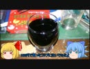 チルノの酒紹介動画「自然の恵み 黒ぶどう酒」