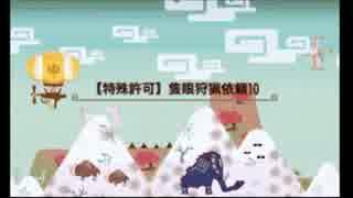 【MHX】隻眼狩猟依頼10片手ソロ