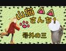 【WoT】山猫さんち! 号外の三【ゆっくり