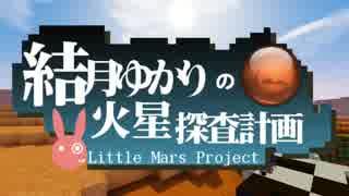 【Minecraft】結月ゆかりの火星探査計画 d