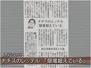 【ニュースPick Up】実務能力皆無の野党、小泉進次郎氏の立ち...