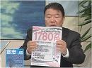 【NHK解体】犯罪に甘い社風?呆れた公共放送局の実態[桜H28/1/21]