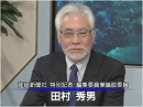 【田村秀男】戦争経済への潮流、世界を仕切る国際金融資本[桜H28/1/21]