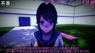 【Yandere Simulator】ヤンデレゆかりん