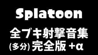 Splatoon 全ブキ射撃音集 (多分)完全版+α