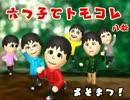 【おそ松さん】六つ子でトモダチコレクション新生活⑧【ゆっくり実況】