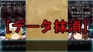 秘封が暴くSCP pt.22【着回】