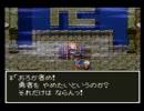 【実況】続々・はじめてのドラクエⅢ Part13