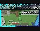 【Minecraft】ダイヤ10000個のマインクラフト Part25【ゆっくり実況】
