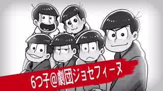 【未完成】6つ子で/劇団/ジョセフィーヌ【