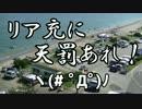 【結月ゆかり車載】千葉房総キャンプツーリング vol.5 冨津岬&鋸山編
