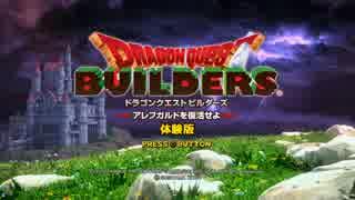 【PS4】ドラゴンクエストビルダーズ体験版初見プレイ#01