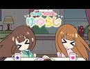 【第5回】RADIOアニメロミックス 内山夕実と吉田有里のゆゆらじ