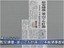 【特定アジア】サイマー中国の札束外交と、絶望的な韓国慰安婦利権[桜H28/1/22]