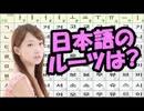 【韓国起源説】悲報!日本語のルーツは韓国語だった!