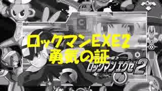 【アレンジ】ロックマンエグゼ2 勇気の証