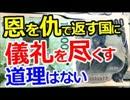 日本の「外交儀礼」を都合よく利用する韓国!!-日韓通貨スワップ