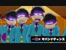 【音MAD】ボツ松【183】