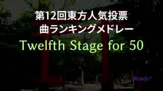 【東方人気投票12楽曲メドレー】Twelfth S