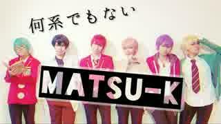 【小雨】何系でもないMATSU-K【六つ子コス】