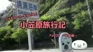 【ゆっくり】小笠原旅行記 Part20 ~父島編~ 境浦&湾岸通りその2