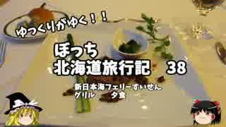 【ゆっくり】北海道旅行記 38 新日本海フェリーすいせん 夕食