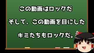ゆっくり打ち切り漫画紹介 第1週「ロケッ