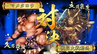 くま(久万)のSUMOU,1試合目―正5位A【戦国大戦】