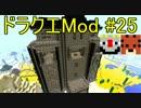 【Minecraft】ドラゴンクエスト サバンナの戦士たち #25【DQM4実況】