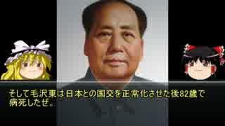 【ゆっくり歴史解説】黒歴史上人物vol.7「