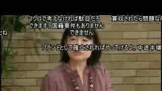 「TPP日本包囲網計画」何それおいしいの?