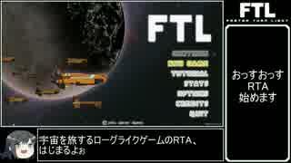 【FTL】 Kestral A RTA 41分20秒 Part1/3