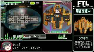 【FTL】 Kestral A RTA 41分20秒 Part3/3