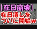 """【在日崩壊】日本政府が""""在日潰し""""をついに開始www"""