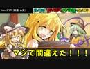 【東方卓遊戯】幻想廻演季団の送るダブルクロス3rd Part1_2 【TRPG】