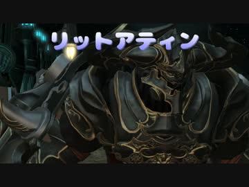 【蒼天FF14 実況】 忍者vsリットアティン part4
