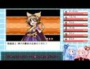 【幻想人形演舞-ユメノカケラ-】琴葉旅行記part3【VOICEROID実況】