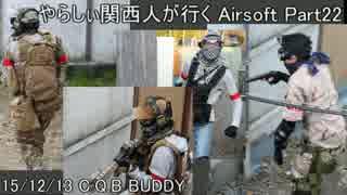 やらしぃ関西人が行く Airsoft Part22 15/