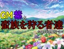 【東方卓遊戯】GM紫と蛮族を狩る者達 session20-2
