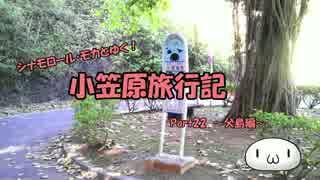 【ゆっくり】小笠原旅行記 Part22 ~父島編~ 小港海岸その1