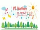 【初音ミク】VS Mother【オリジナル】