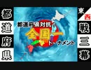 【MUGEN】都道府県対抗!全国一トーナメントpart69【東西戦:第三幕】