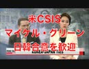 米CSISのマイケル・グリーン、日韓合意(慰安婦問題謝罪)を歓迎