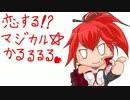 【CUL】恋する!?マジカル☆かるるるる♪【オリジナル曲】