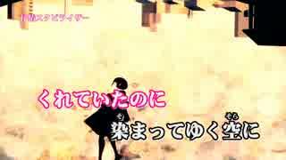 【ニコカラ】叙情スタビライザー【on voca