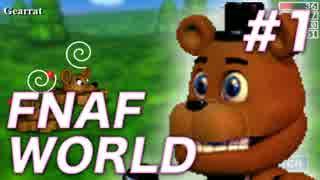 【翻訳実況】オレ達がアニマトロニクスだ!『FNAF WORLD』 難易度:HARD #1 thumbnail