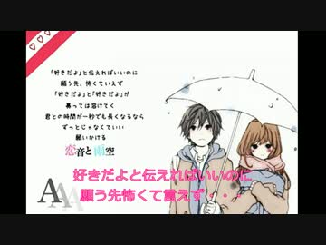 aaa アプリ 恋 音 と 雨空 攻略